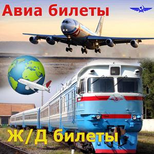 Авиа- и ж/д билеты Большевика