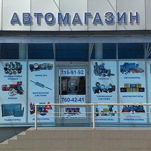 Автомагазины Большевика