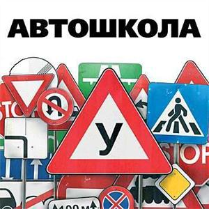 Автошколы Большевика