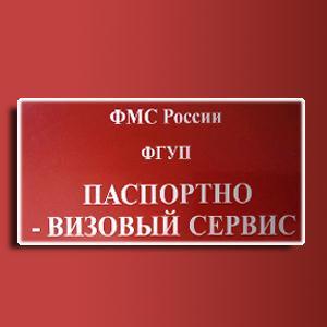 Паспортно-визовые службы Большевика