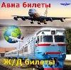 Авиа- и ж/д билеты в Большевике