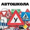 Автошколы в Большевике