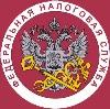 Налоговые инспекции, службы в Большевике