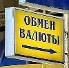 Обмен валют в Большевике