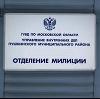 Отделения полиции в Большевике