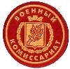 Военкоматы, комиссариаты в Большевике
