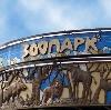 Зоопарки в Большевике