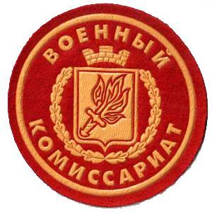 Военкоматы, комиссариаты Большевика